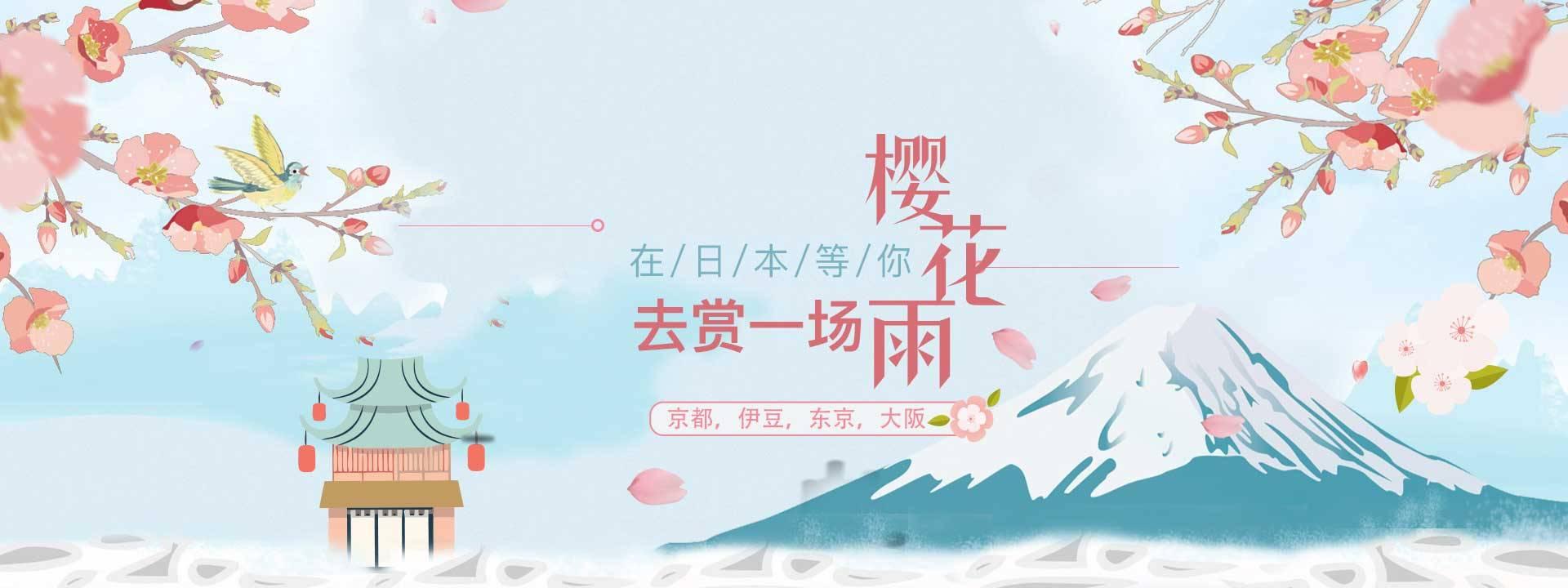 在日本等你,去赏一场樱花雨京都,伊豆,东京,大阪
